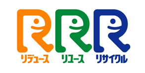 3R(リデュース・リユース・リサイクル)