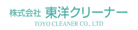 株式会社 東洋クリーナー