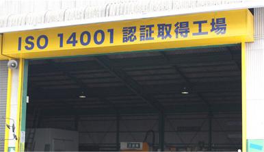 安佐工場ISO14001認証取得