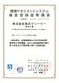 環境マネジメントシステム審査登録証付属書