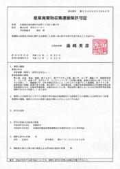 産業廃棄物収集運搬業許可証(広島県)