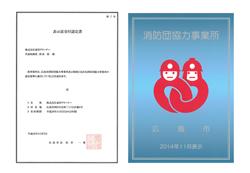 消防団協力事業所 表示証交付認定書