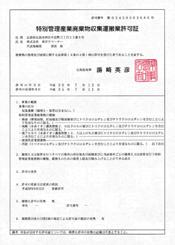 特別管理産業廃棄物収集運搬業許可証