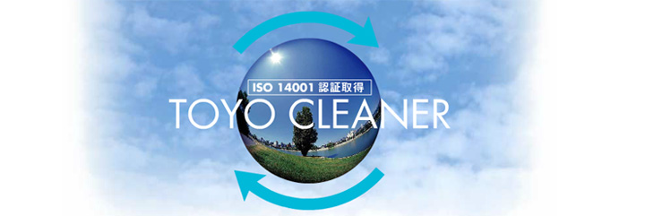 toyo cleaner ISO14001 認証取得